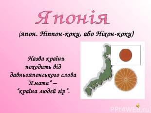 """Назва країни походить від давньояпонського слова """"Ямата"""" – """"країна людей гір"""". ("""