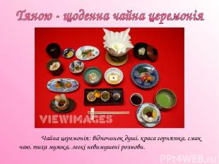 Чайна церемонія: відпочинок душі, краса горнятка, смак чаю, тиха музика, легкі н
