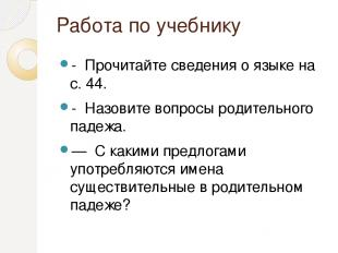 Работа по учебнику - Прочитайте сведения о языке на с. 44. - Назовите вопросы ро