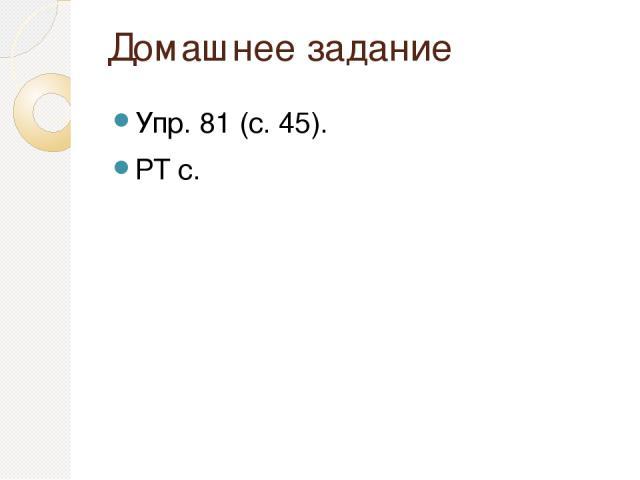 Домашнее задание Упр. 81 (с. 45). РТ с.