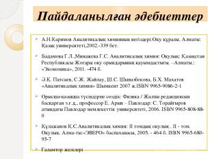 Пайдаланылған әдебиеттер А.Н.Каримов Аналитикалық химияның негіздері:Оқу құралы.