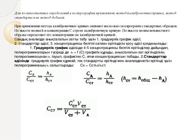 Для количественных определений в полярографии применяют метод калибровочных кривых, метод стандарта или метод добавок. При применении метода калибровочных кривых снимают несколько полярограмм стандартных образцов. По высоте волны h и концентрации С …