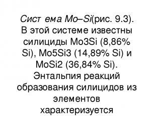 Система Мо–Si(рис. 9.3). В этой системе известны силициды Мо3Si (8,86% Si), Mo5S