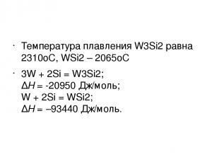 Температура плавления W3Si2равна 2310оС, WSi2– 2065оС 3W + 2Si = W3Si2; ∆H= -
