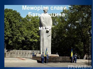 """Меморіал слави """" Батьківщина – мати"""""""