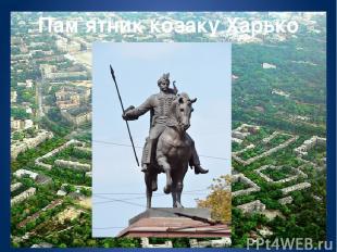 Пам`ятник козаку Харько