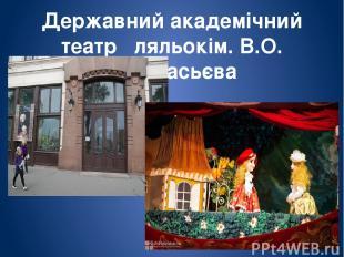 Державний академічний театр ляльокім. В.О. Афанасьєва