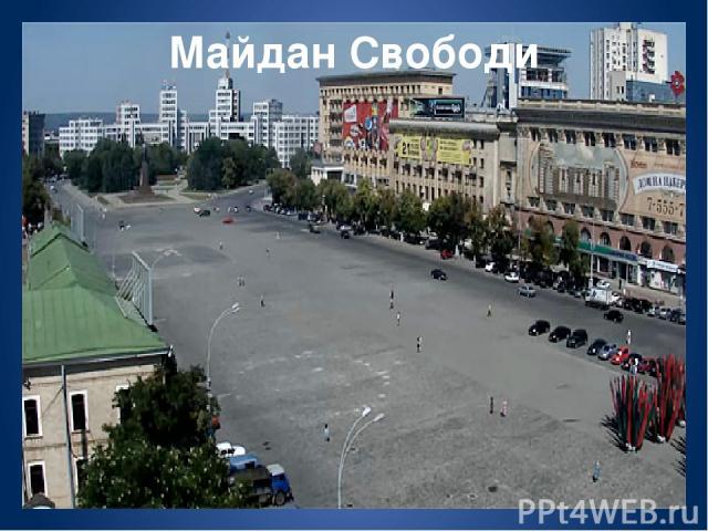 Майдан Свободи