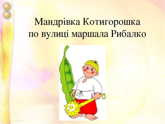 Мандрівка Котигорошка по вулиці маршала Рибалко