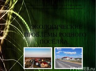 """Муниципальное общеобразовательное учреждение """"Крутоярская средняя общеобразовате"""
