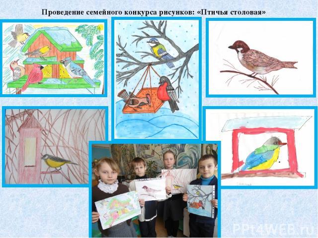Проведение семейного конкурса рисунков: «Птичья столовая»
