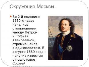 Окружение Москвы. Во 2-й половине 1680-х годов начались столкновения между Петро