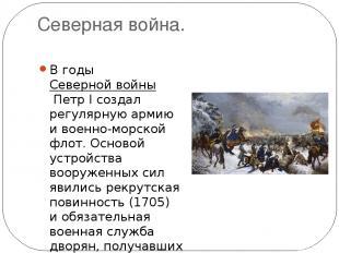 Северная война. В годыСеверной войныПетр I создал регулярную армию ивоенно-мо