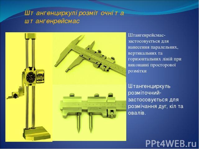 Штангенциркулі розміточні та штангенрейсмас Штангенрейсмас-застосовується для нанесення паралельних, вертикальних та горизонтальних ліній при виконанні просторової розмітки Штангенциркуль розміточний-застосовується для розмічання дуг, кіл та овалів.