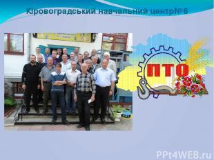 Кіровоградський навчальний центр№6