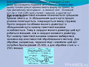 Кут нахилу гвинтової канавки позначається грецькою буквою омега ω. Із збільшення