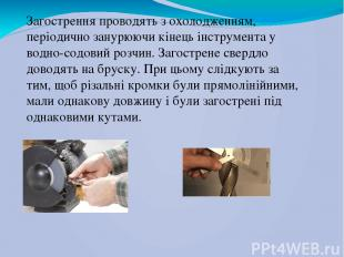 Загострення проводять з охолодженням, періодично занурюючи кінець інструмента у