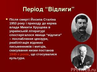 """Період """"Відлиги"""" Після смерті Йосипа Сталіна 1953 року і приходу до керма влади"""