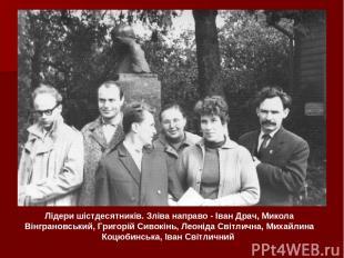 Лідери шістдесятників. Зліва направо - Іван Драч, Микола Вінграновський, Григорі