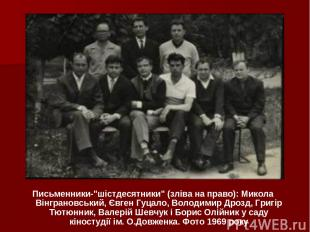 """Письменники-""""шістдесятники"""" (зліва на право): Микола Вінграновський, Євген Гуцал"""