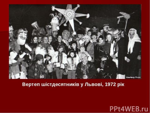 Вертеп шістдесятників у Львові, 1972 рік