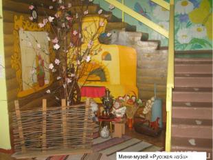 Мини-музей «Русская изба»