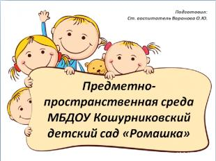 Предметно-пространственная среда МБДОУ Кошурниковский детский сад «Ромашка» Подг