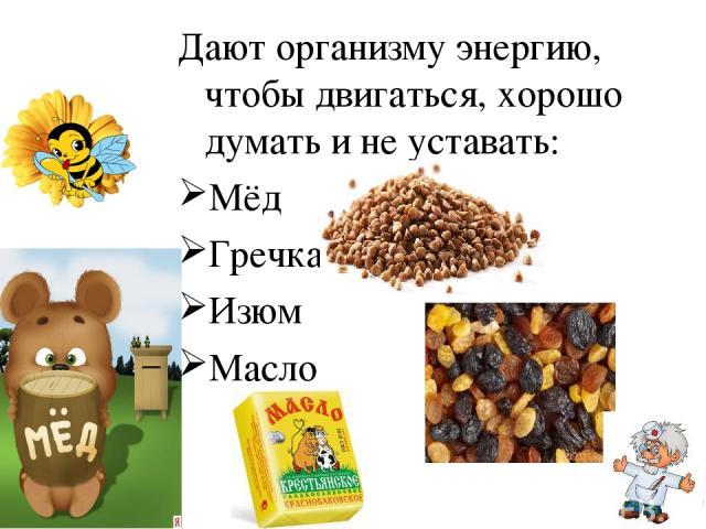 Дают организму энергию, чтобы двигаться, хорошо думать и не уставать: Мёд Гречка Изюм Масло