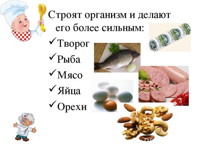 Строят организм и делают его более сильным: Творог Рыба Мясо Яйца Орехи