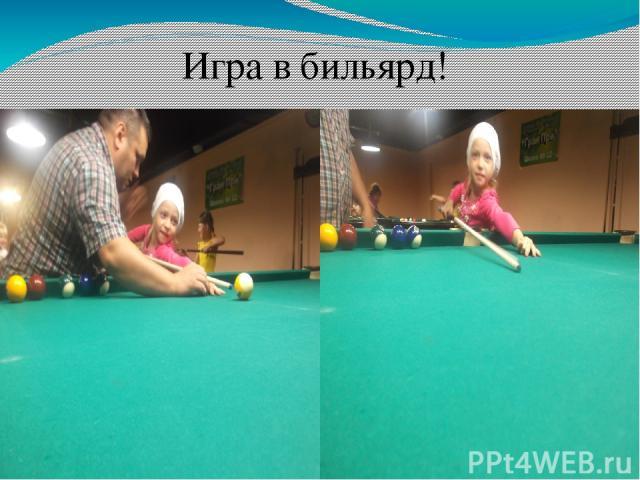 Игра в бильярд!