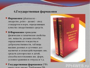 Фармакопея(pharmacon - лекарство, poieo - делаю) - свод стандартов и норм, опре