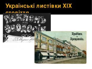 Українські листівки ХІХ століття