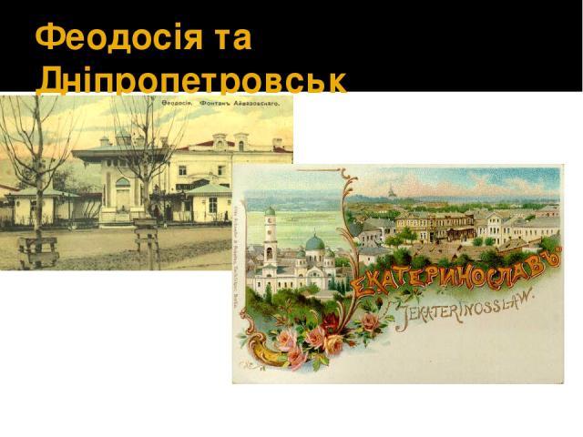 Феодосія та Дніпропетровськ