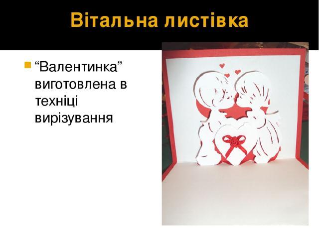 """Вітальна листівка """"Валентинка"""" виготовлена в техніці вирізування"""