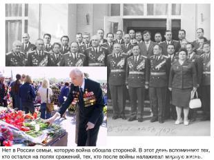 Нет в России семьи, которую война обошла стороной. В этот день вспоминают тех, к