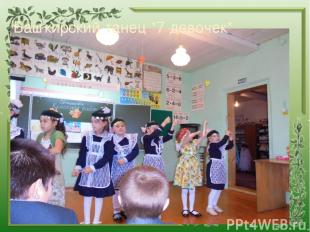 Башкирский танец *7 девочек*