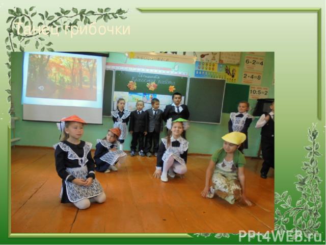 Танец грибочки