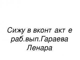 Сижу в вконтакте раб.вып.Гараева Ленара