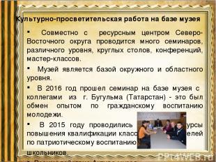 Культурно-просветительская работа на базе музея Совместно с ресурсным центром Се