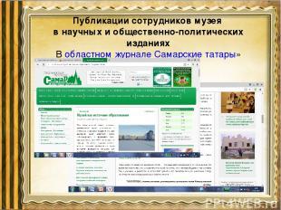 Публикации сотрудников музея в научных и общественно-политических изданиях В обл