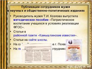 Публикации сотрудников музея в научных и общественно-политических изданиях Руков