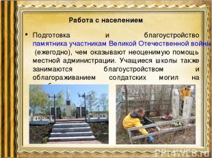 Работа с населением Подготовка и благоустройство памятника участникам Великой От