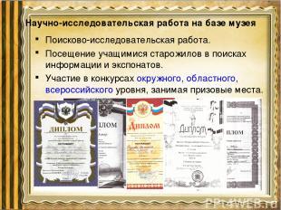 Научно-исследовательская работа на базе музея Поисково-исследовательская работа.