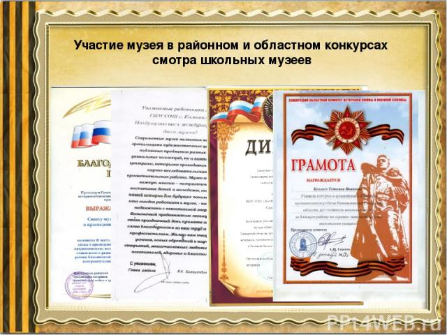 Участие музея в районном и областном конкурсах смотра школьных музеев