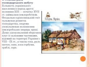 1. Основні риси господарського побуту Більшість українського населення в період