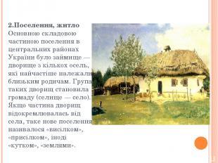 2.Поселення, житло Основною складовою частиною поселення в центральних районах У