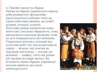 4. Сімейні звичаї та обряди Звичаї та обряди українського народу доби розвинутог