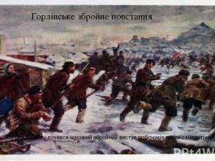 Горлівське збройне повстання 9 грудня 1905 р. у Горлівці почався масовий збройни