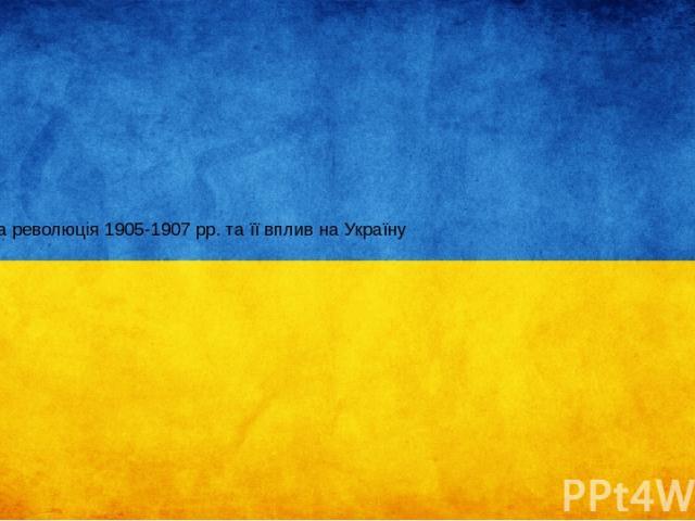 Російська революція 1905-1907 рр. та її вплив на Україну
