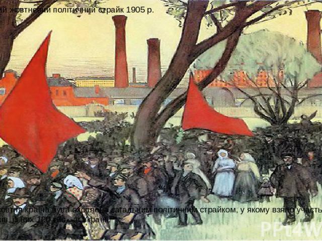 Всеросійський жовтневий політичний страйк 1905 р. У середині жовтня країна була охоплена загальним політичним страйком, у якому взяло участь близько 2 млн робітників, із них 120 тис. - в Україні.